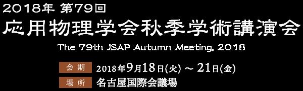2018年第79回応用物理学会秋季学術講演会
